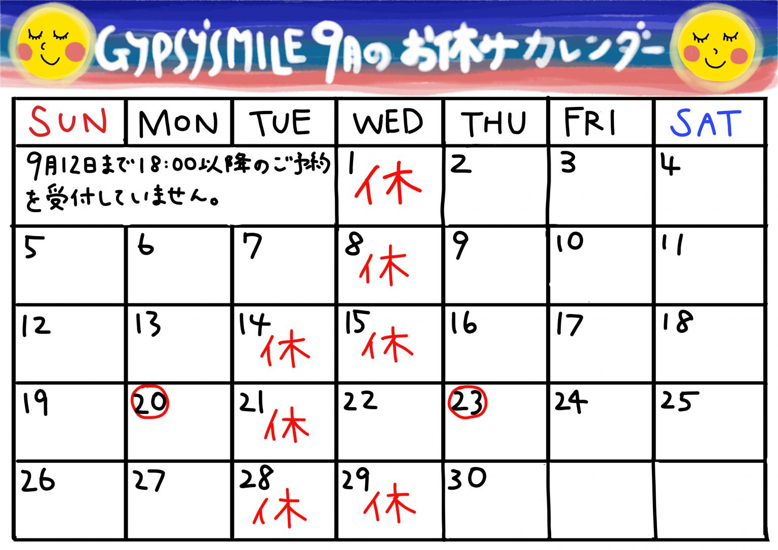 2021.9カレンダー